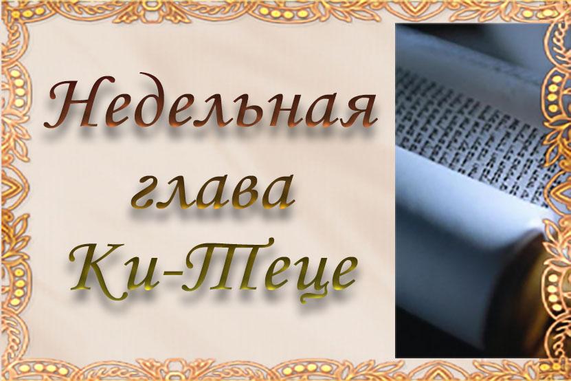 Недельная глава «Ки-Теце»