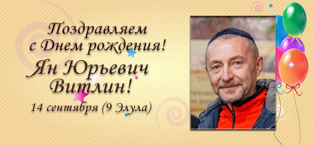 С Днем рождения, Ян Юрьевич Витлин!