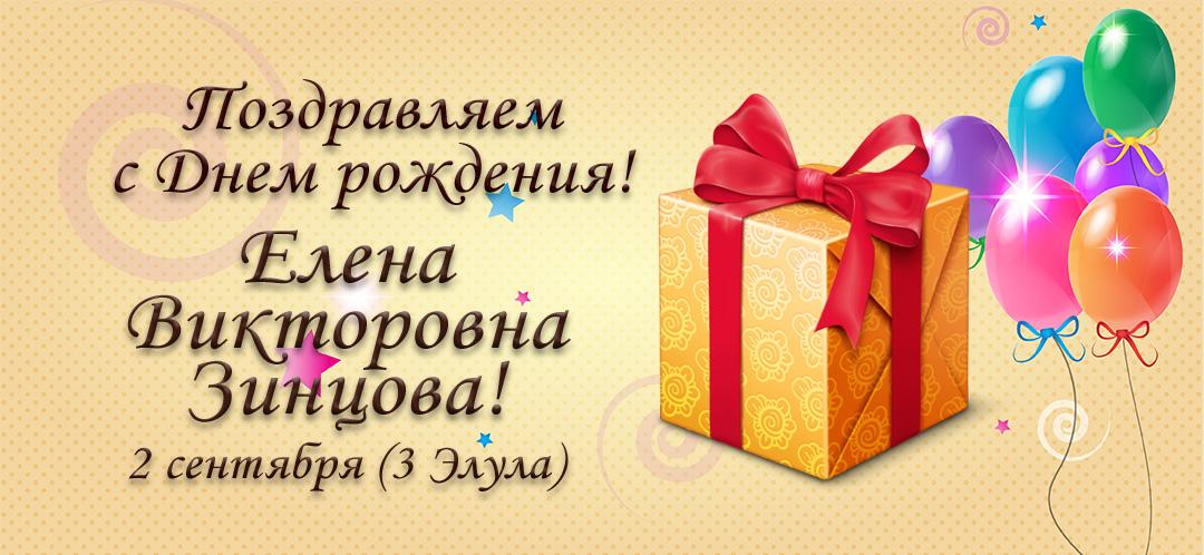С Днем рождения, Елена Викторовна Зинцова!