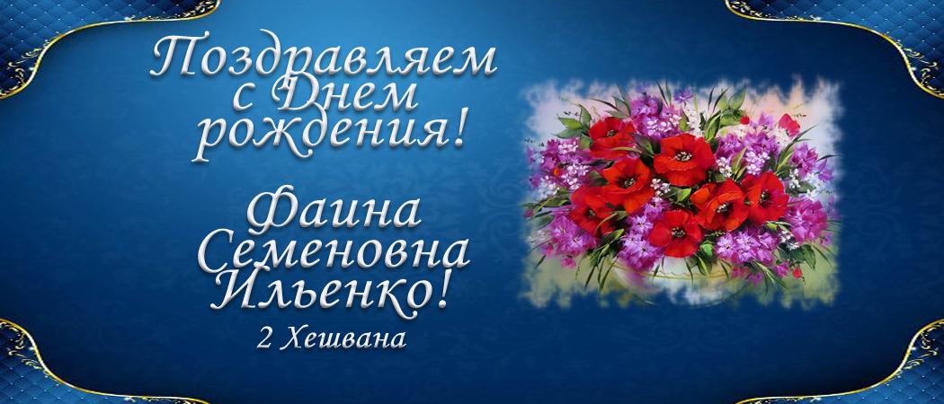 С Днем рождения, Фаина Семеновна Ильенко!