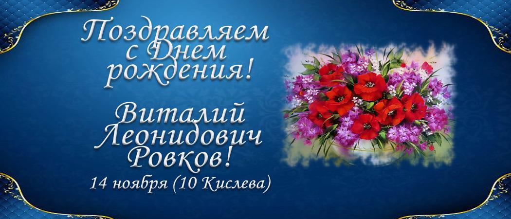 С Днем рождения, Виталий Леонидович Ровков!