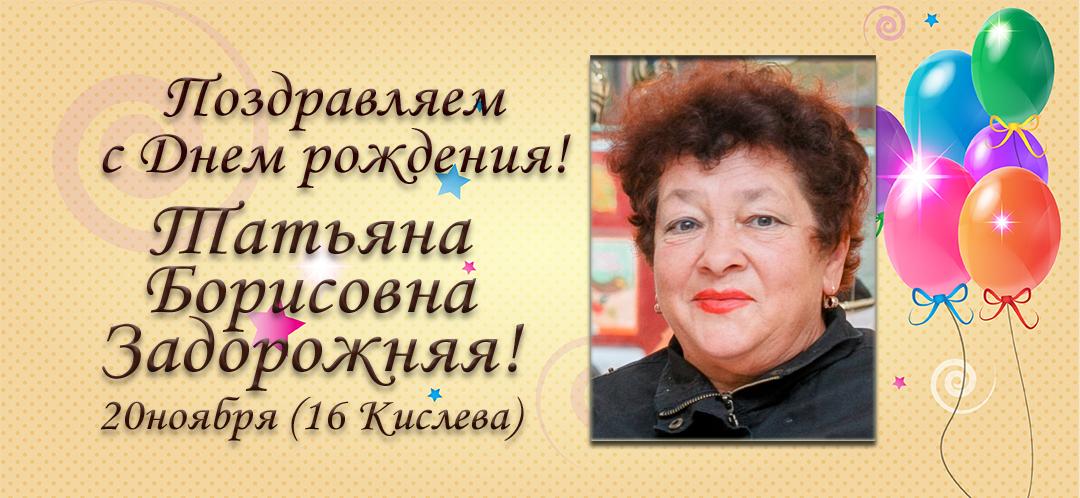 С Днем рождения, Татьяна Борисовна Задорожняя!