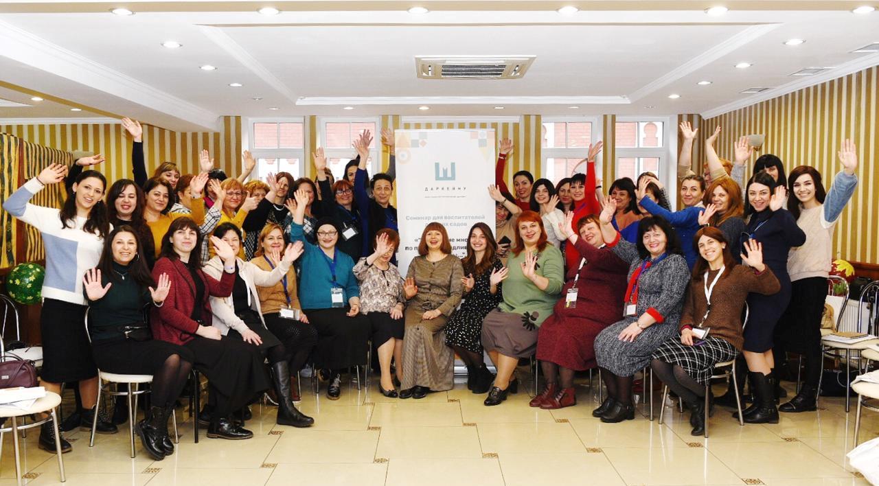Участие в семинаре «Даркейну в детском саду»