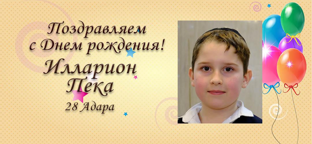 С Днем рождения, Илларион Пека