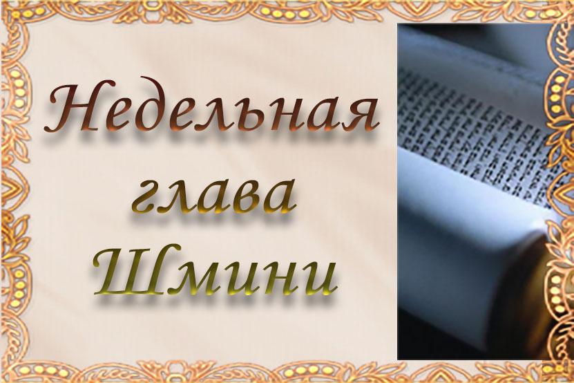 Недельная глава «Шмини»