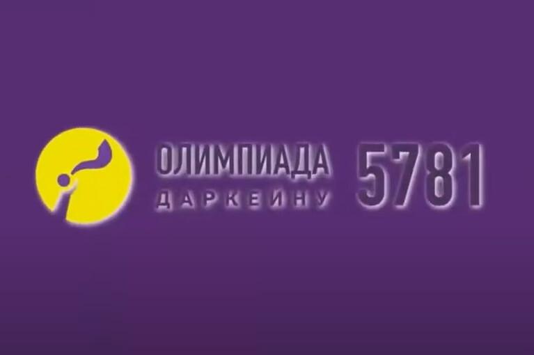 Победители Международной олимпиады «Даркейну»