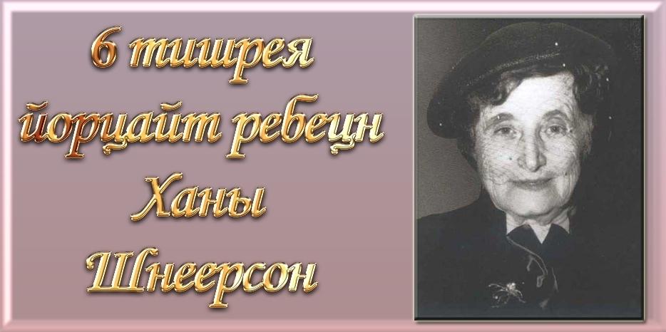 День памяти ребецн Ханы Шнеерсон